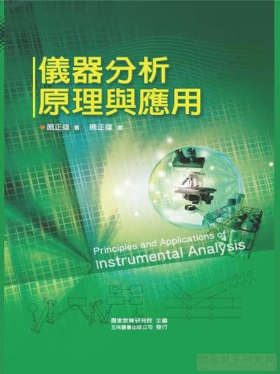 儀器分析原理與應用