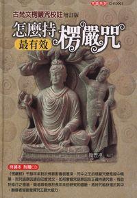 怎麼持楞嚴咒最有效 [有聲書]:古梵文楞嚴咒校註
