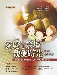 家庭祭壇:親愛時光實作手冊