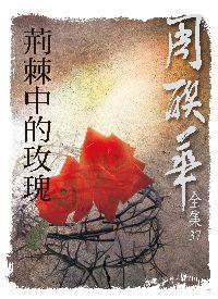 荊棘中的玫瑰 [全集版]
