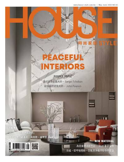 時尚家居 [第92期]:PEACEFUL INTERIORS