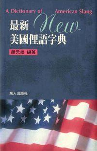最新美國俚語字典