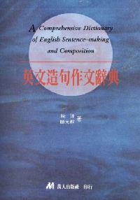 英文造句作文辭典