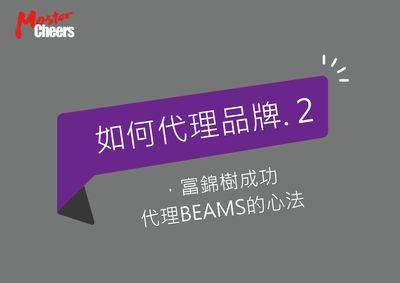 如何代理品牌. 2, 富錦樹成功代理BEAMS的心法