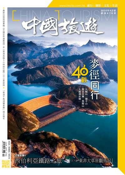 中國旅遊 [第478期]:麥徑同行40載
