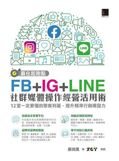 贏在起跑點 FB+IG+LINE社群媒體操作經營活用術:12堂一定要懂的聚客利基, 提升精準行銷爆發力