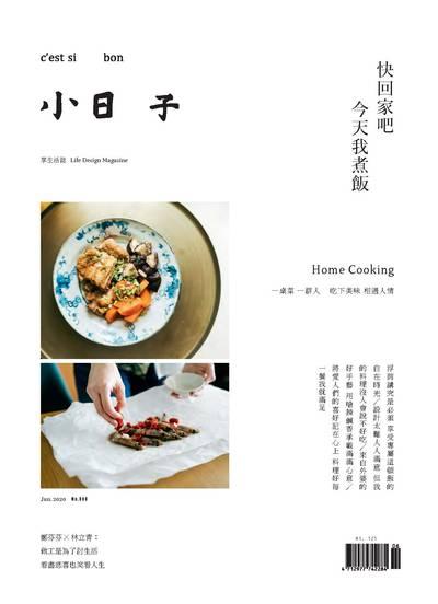 小日子享生活誌 [第98期]:快回家吧 今天我煮飯