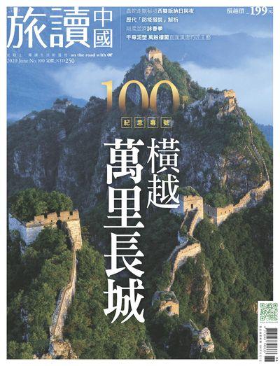 Or旅讀中國 [第100期]:紀念專號 橫越萬里長城