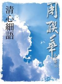 清心細語 [全集版]