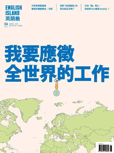 英語島 [ISSUE 79]:我要應徵全世界的工作