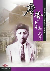 摩登.上海.新感覺:劉吶鷗(1905-1940)