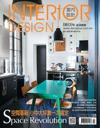 室內設計 INTERIOR DESIGN [第66期]:空間革新 小中大坪數一次搞定