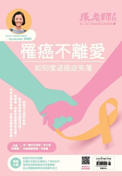 張老師月刊 [第510期]:罹癌不離愛 如何度過癌症失落