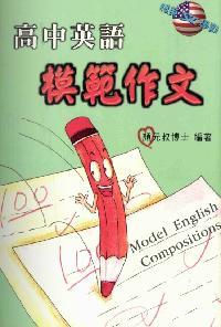 高中英語模範作文