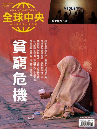 全球中央 [第138期]:貧窮危機