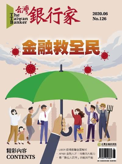台灣銀行家 [第126期]:金融救全民