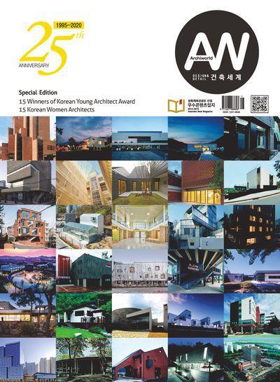 Archiworld [Vol. 301]:1995-2020 25th anniversary