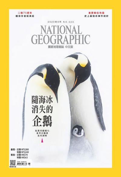 國家地理雜誌 [2020年6月 No. 223]:隨海冰消失的企鵝