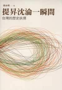 提昇沉淪一瞬間:台灣的歷史抉擇