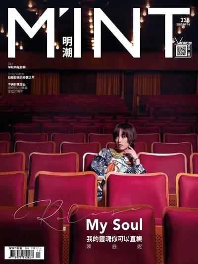 明潮M'INT 雙週刊 2020/06/04 [第338期]:我的靈魂你可以直視 陳庭妮