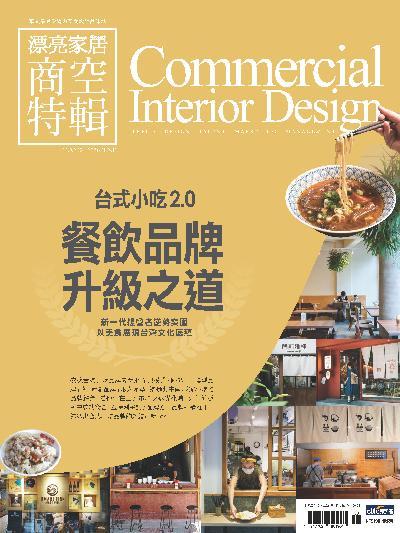 漂亮家居 [第232期]:台式小吃2.0 餐飲品牌升級之道