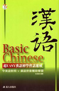 漢語:超Easy漢語初學會話速成