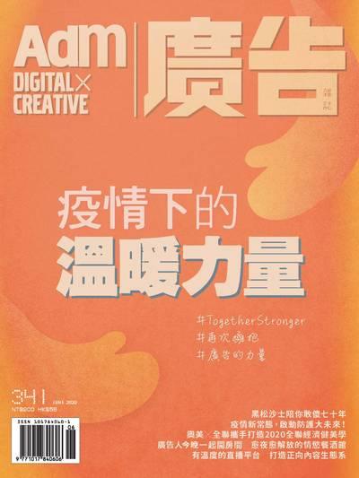 廣告雜誌 [第341期]:疫情下的溫暖力量