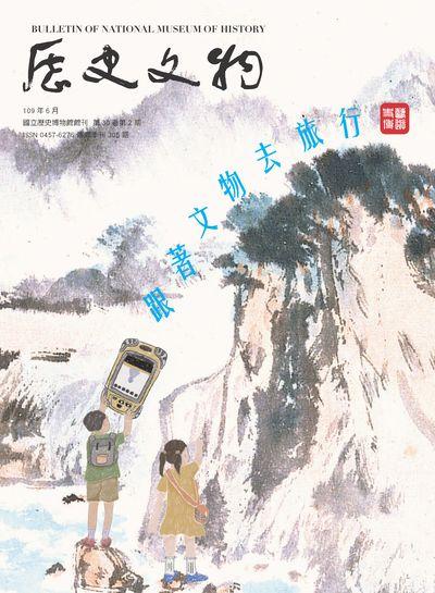 歷史文物 [第305期]:國立歷史博物館館刊:跟著文物去旅行