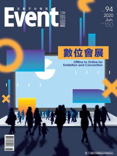 活動平台雜誌 [第94期]:數位會展