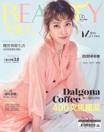 Beauty大美人 [第202期]:Dalgona Coffee 讓人淪陷的美貌 Makeup 400次焦糖妝