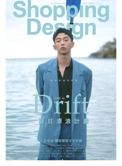 Shopping Design [第135期]:Drift 夏日漂浪計畫