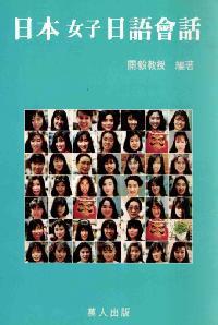 日本女子日語會話