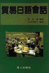 貿易日語會話