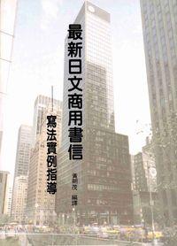 最新日文商用書信:寫法實例指導