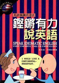 鏗鏘有力說英語:英語強調表達法