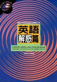 英語解惑篇:解決你學習英語的疑難百症