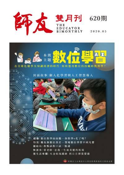 師友雙月刊 [第620期]:數位學習