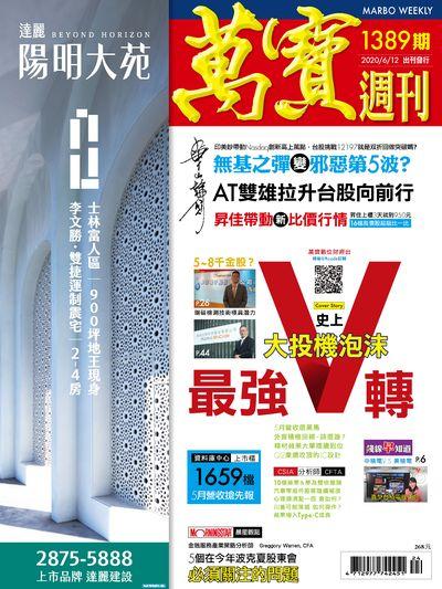 萬寶週刊 2020/06/12 [第1389期]:史上大投機泡沫 最強V轉