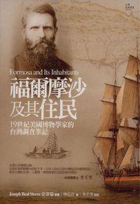福爾摩沙及其住民:19世紀美國博物學家的臺灣調查筆記