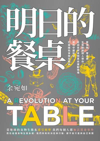 明日的餐桌:愛食物、零浪費, 生態綠創辦人帶你走訪世界食物革命運動現場, 用吃守護地球, 打造綠色食物生態系