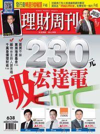 理財周刊 2012/11/16 [第638期]:230元 吸宏達電