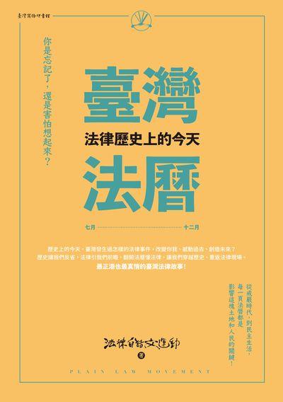 臺灣法曆:法律歷史上的今天. 七月-十二月