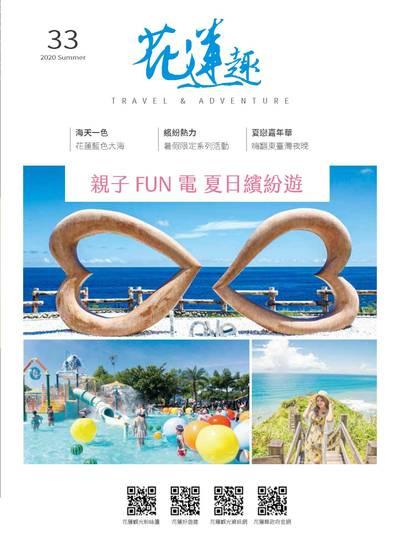 花蓮趣 [第33期] 夏季號:親子FUN電 夏日繽紛遊