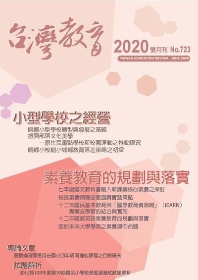 台灣教育 [第723期]:小型學校之經營:Taiwan education review