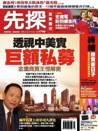 先探投資週刊 2012/11/17 [第1700期]:透視中美實巨額私募 : 金鷹商貿王恒解密