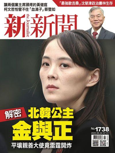 新新聞 2020/06/24 [第1738期]:解密北韓公主金與正 平壤親善大使竟雷霆開炸