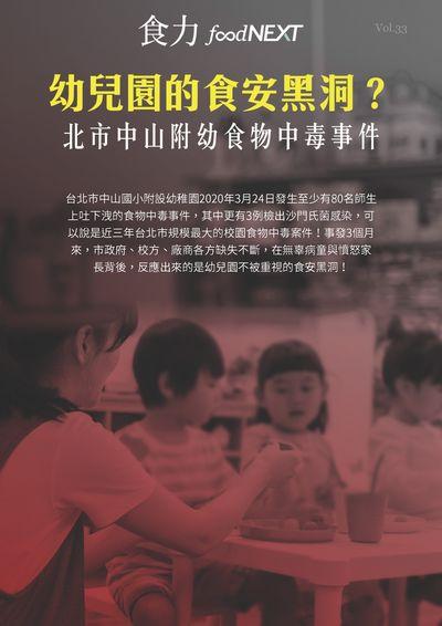 食力雙週刊 [Vol. 33]:幼兒園的食安黑洞?