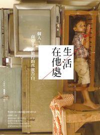 生活在他處:一個人, 南亞千里旅行的真實告白