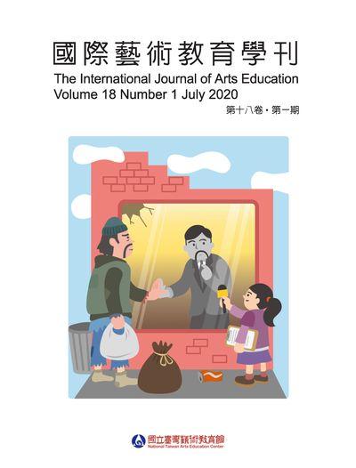 國際藝術教育學刊 [第18卷第1期]