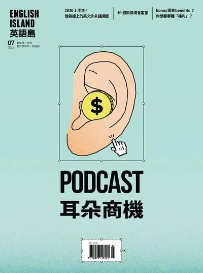 英語島 [ISSUE 80]:Podcast 耳朵商機
